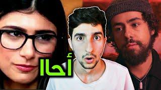 مايا خليفة ضيفة شرف في مسلسل عربي !!