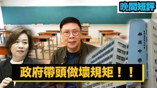 Publication Date: 2021-05-20 | Video Title: 【時事短評】政府帶頭做壞規矩(2021年5月20日)
