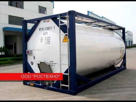 Танк контейнеры для транспортировки и хранения ГСМ, пищевых продуктов, кислот, битума, газа
