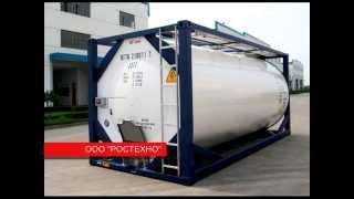 Танк контейнеры для транспортировки и хранения ГСМ, пищевых продуктов, кислот, битума, газа(, 2014-09-30T03:14:18.000Z)