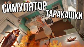 СИМУЛЯТОР ТАРАКАШКИ ! - Cockroach Simulator