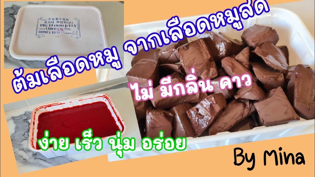 เลือดหมูต้ม/Cooked pig blood (English subtitle)
