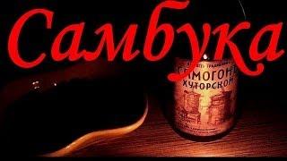 Самбука. Рецепт приготовления самбуки.