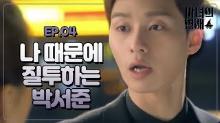 Video A Witch's Love A Witch's Love-Ep4 : Dong-ha (Park Seo-jun) is jealous of Ji-yeon (Uhm Jung-hwa) download MP3, 3GP, MP4, WEBM, AVI, FLV April 2018