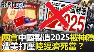關鍵時刻精選│兩會中國製造2025被神隱!遭美打壓陸經濟死當?-黃世聰  朱學恒