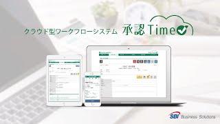 クラウド型ワークフローシステム「承認Time」機能紹介動画|SBIビジネス・ソリューションズ