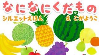 【絵本】 おこさまの「食べ物」「植物」への興味をうながします。 なになにくだもの【読み聞かせ】
