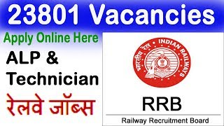 Railway Recruitment 2017 (23801 Vacancies) RRB Jobs For ALP & Technician | indianrailways.gov.in 2017 Video