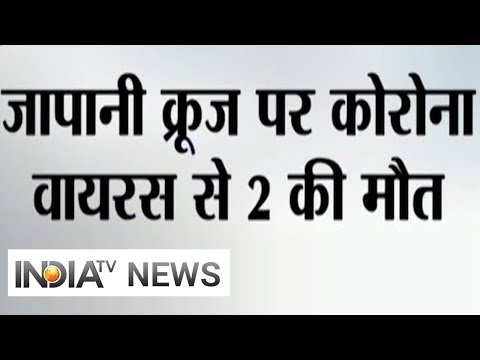 जापानी क्रूज Diamond Princess पर Coronavirus से 2 की मौत, 7 भारतीय पॉजिटिव | IndiaTV News