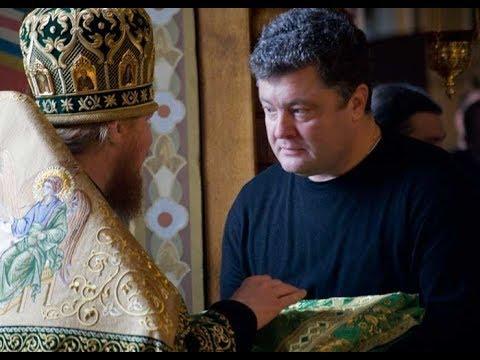 Митрополит Владимир: Порошенко испугался своего служения иподьяконом в УПЦ