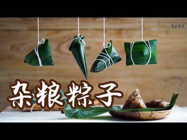 [Eng Sub]Healthy whole grain zongzi 甜咸粽子对骂群不用开了,今年两种都做了【曼食慢语】*4K
