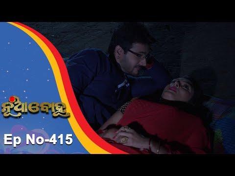 Nua Bohu | Full Ep 415 | 12th Nov 2018 | Odia Serial - TarangTV thumbnail