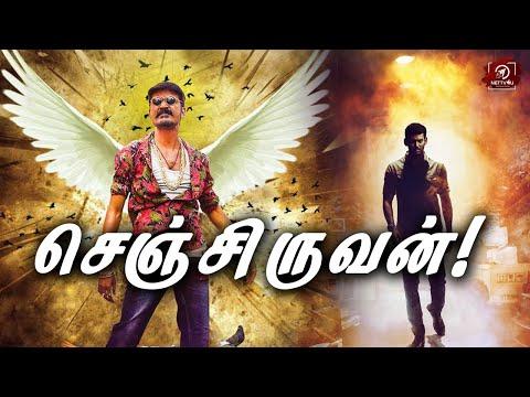 தெறிக்கவிட்ட தனுஷ் - கடுப்பான விஷால்   Tamil Film Producer Council Issue   Maari 2
