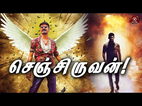Tamil Film Producer Council Issue | Maari 2