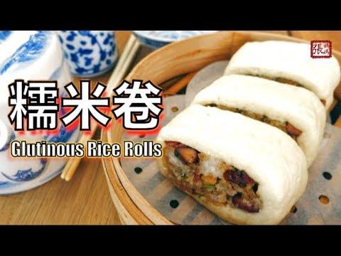| Glutinous Rice Rolls Easy Recipe