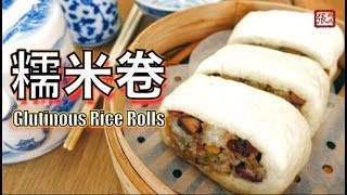 ★ 糯米卷  簡單做法 ★ | Glutinous Rice Rolls Easy Recipe