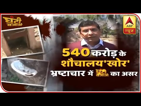 MP: Ghanti Bajao's Report Affects Corruption Over 'Swachh Toilets' | ABP News