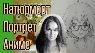 Связь между Натюрмортом, Портретом и Аниме(Натюрморт - вещь, которая помогает вам научиться рисовать все, что захотите., 2014-12-03T04:00:01.000Z)
