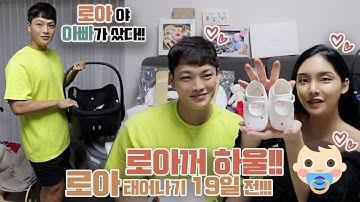 [부부젤라🧡] (광고X 협찬X) 오로지 우리가 사고 선물 받은 로아용품 하울! (로아 만나기 19일 전..!) feat. 젤라님이 입었던 원피스 이벤트