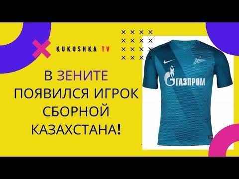 """#Футбол - В """"Зените"""" появился игрок сборной Казахстана!"""