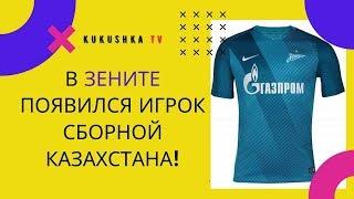 Футбол В Зените появился игрок сборной Казахстана