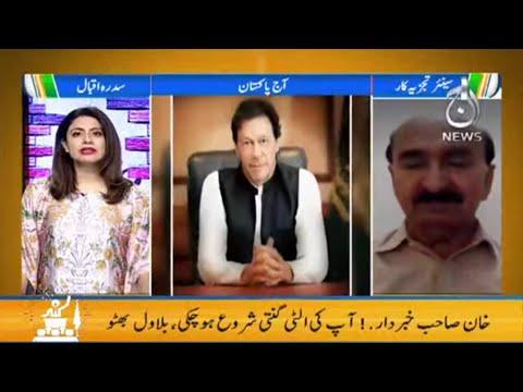 Khan Sahab Khabardaar   Aap Ki Ulti Ginti Shuru   Bilawal   Aaj Pakistan with Sidra Iqbal   Aaj News