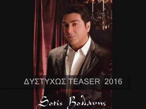 SOTIS VOLANIS ΔΥΣΤΥΧΩΣ TEASER 2016 - YouTube 545726cd7c0