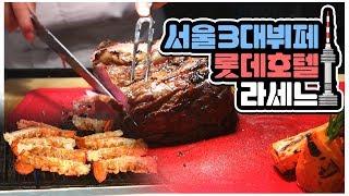 맛객리우 이제 다 가봤다 마지막 서울 3대뷔페 소공동 …