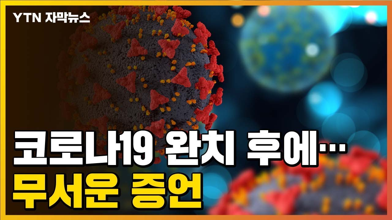 Download [자막뉴스] 코로나19 완치 후에...무서운 증언 / YTN