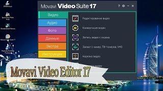 Movavi Video Suite 17. Как сделать видео самому? Как я монтирую видео.