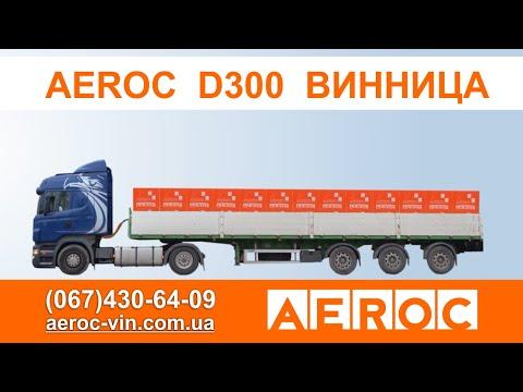 Газоблок цена за штуку Винница - AEROC D300 про материал