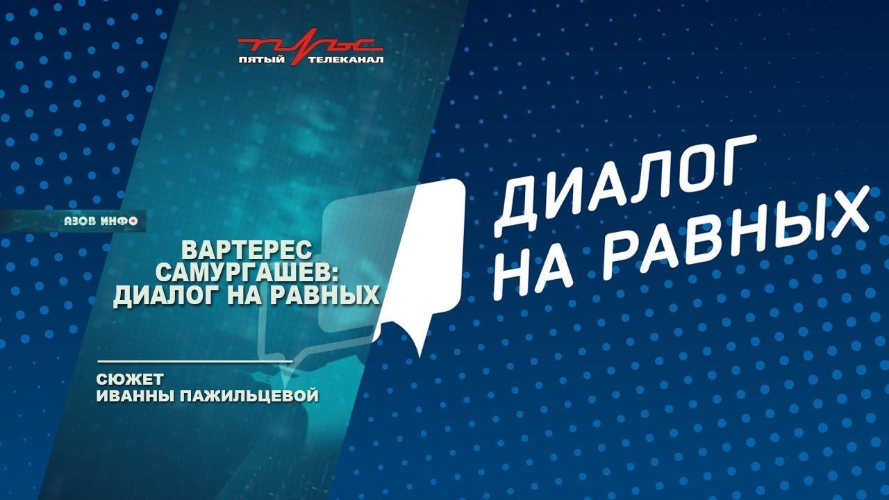 Вартерес Самургашев: диалог на равных