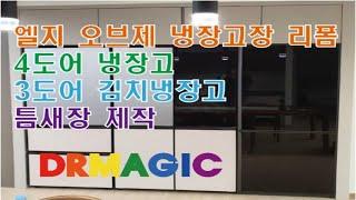 LG(엘지) 오브제 냉장고장 리폼