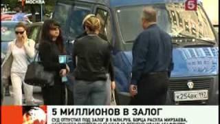Расул Мирзаев освобожден из-под стражи под залог
