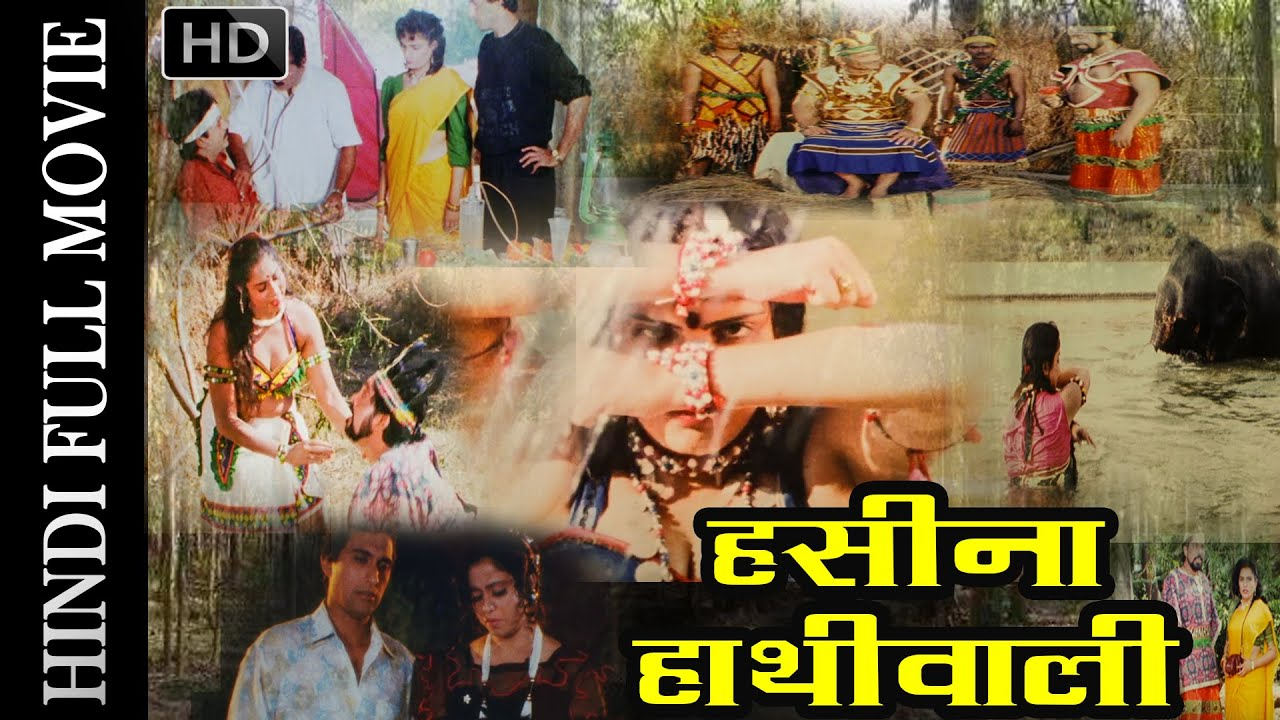 Hasina Hathiwali - हसीना हाथीवाली -  Hindi Full Movie  - Priya, Vishal, Madhumala ,Rekha Chavan