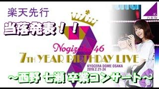 乃木坂46 7th YEAR BIRTHDAY LIVE ~西野 七瀬卒業 コンサート~ 楽天チケット 当落発表 の動画になります。これまで以上に、温かい目でご覧下さい。