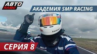 Реалити-шоу Академия SMP Racing | Серия 8