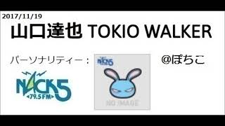 20171119 山口達也 TOKIO WALKER.