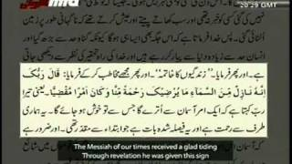 (Urdu Nazm) Wassiyat Hey Ik Aasmani Nizam - Islam Ahmadiyya