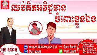 How to stop think negatively on yourself - ឈប់គិតអវិជ្ជមានលើខ្លួនឯង   Ourn Sarath