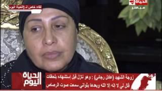 """بالفيديو.. زوجة الشهيد عادل رجائي تكشف عن أمور """"شديدة الخطورة"""""""