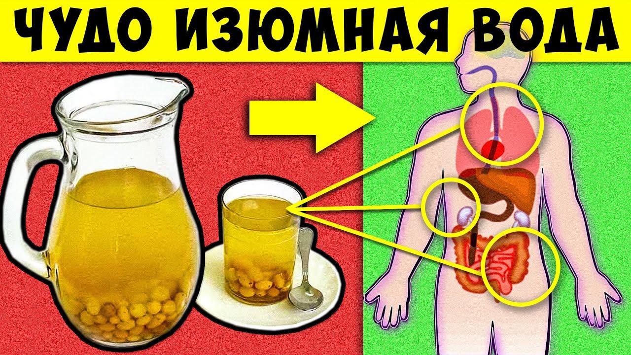 Эти чудеса творит Изюмная Вода с вашим Организмом! Лечебный напиток, который пьют даже Короли
