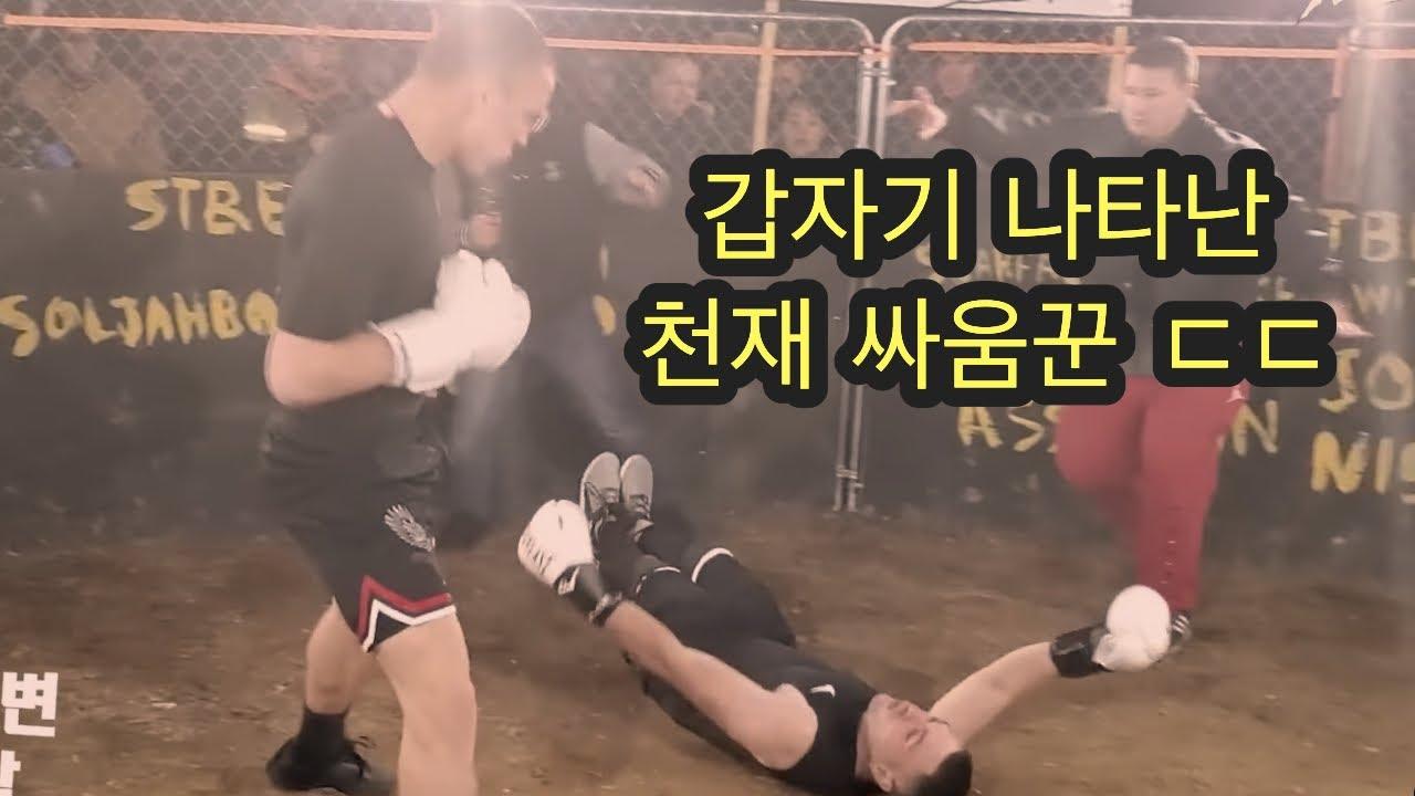 갑자기 등장한 싸움 천재 ㄷㄷ 알고보니 챔피언의 친형 !!?