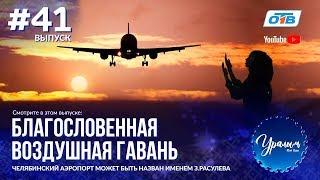 Уралым #41   Октябрь 2018 (ТВ-передача башкир Южного Урала)