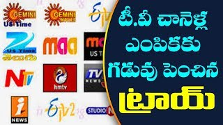 TRAI New Rule For DTH Date Extended | DTH New Rules by TRAI | Eyetv Entertainments