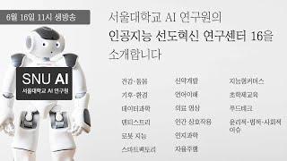 [서울대 AI 연구원] 인공지능 선도혁신센터 16을 소…