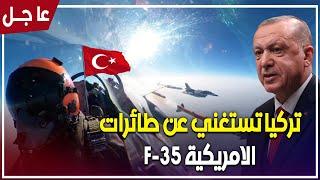 عاجل: تركيا تستغني عن طائرات F-16 الأمريكية