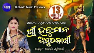 SRI HANUMAN AMRUTAVANI  ଶ୍ରୀ ହନୁମାନ୍ ଅମୃତବାଣୀ || Namita Agrawal || SARTHAK MUSIC