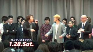 お笑いライブ「第192回 コメディスタジアム(コメスタ)」 1月28日(土)公演 PRCM