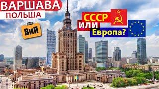чем Польша лучше Украины и России  Варшава - Зарплаты, цены, советское прошлое